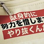 30 03 2012 whitemountaineering porter tote bag5 150x150 White Mountaineering x Porter Printed Message Tote Bag